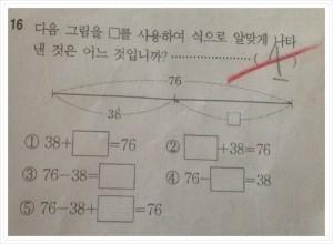 난해한 수학문제